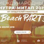 NUTRA - МЕЖДУНАРОДНЫЙ НУТРА-МИТАП 2019